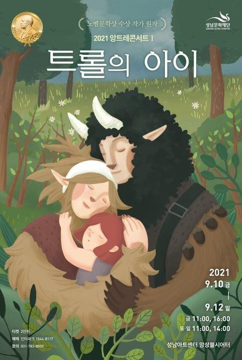 한·스웨덴 공동제작 가족뮤지컬 '트롤의 아이' 초연