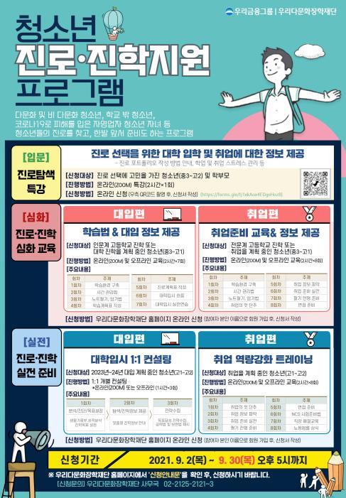 우리금융 다문화장학재단, 청소년 진로·진학지원 참여자 모집