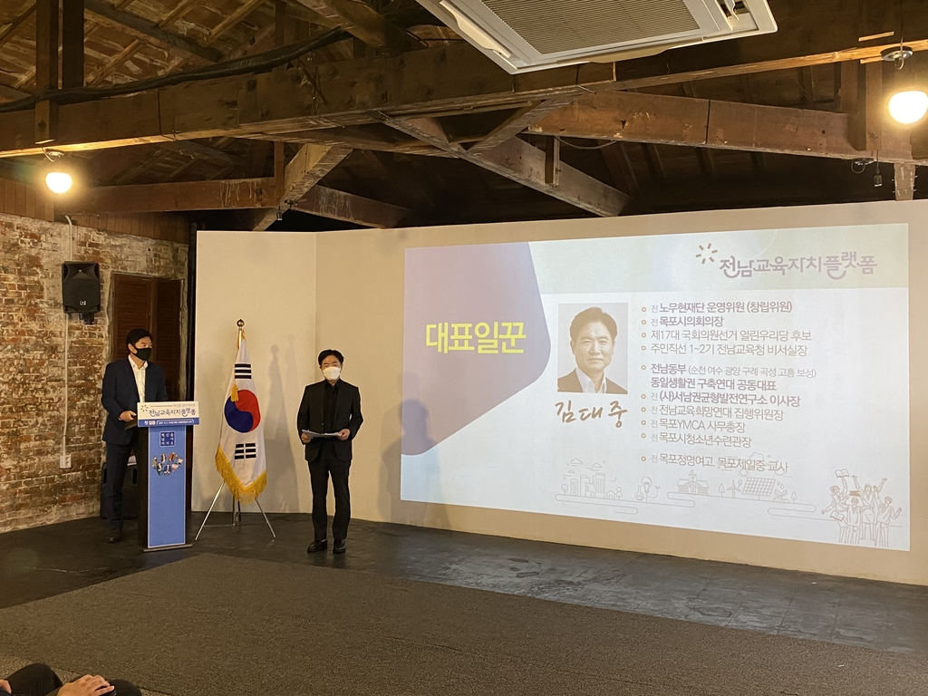 김대중 전 전남교육청 비서실장, 도 교육감 선거 '시동'