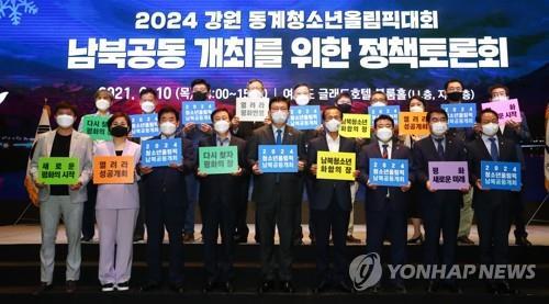 '2024 강원동계청소년올림픽' 평화올림픽 구현 결의안 발의