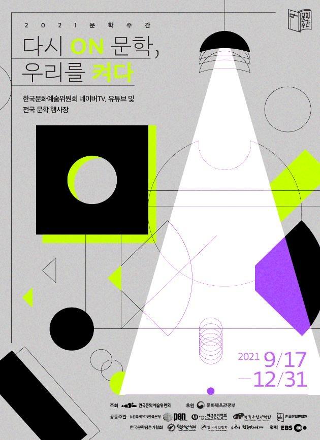 """""""문학의 또 다른 가능성을 열다""""…'2021 문학주간' 개최"""