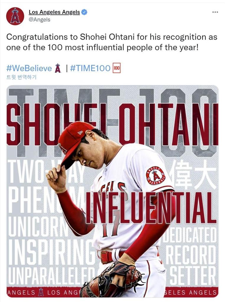 MLB 투타겸업 천재 오타니, 타임지 '영향력 있는 100인'에 선정