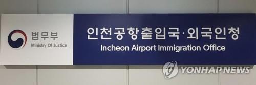 불법체류 동포 30여명 취업 알선한 태국인 송치