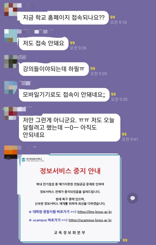 방송통신대 정전 후 서버 다운…온라인수업 중단