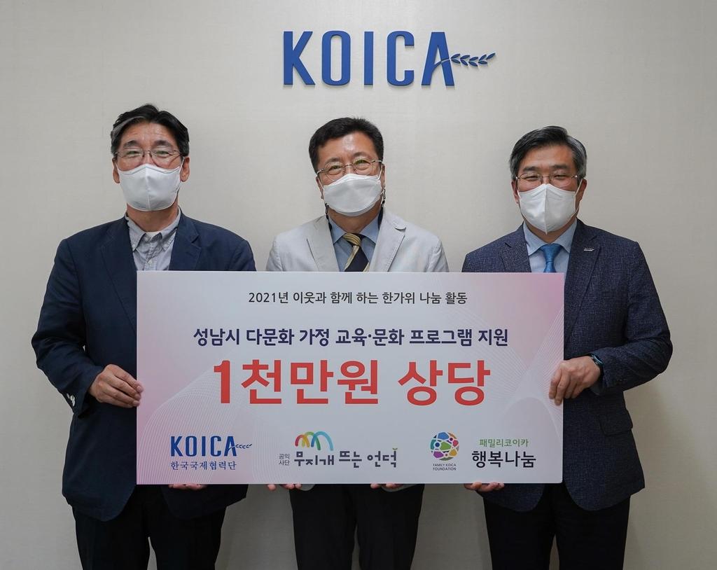 한국국제협력단, 추석 맞아 성남시·영월군 소외계층 지원