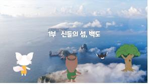 여수MBC 추석특집 애니멘터리 '이야기 여행…' 21일 방영