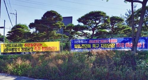 '토지 강제수용 안돼' 대전 유성구 탑립·전민동 주민 항의 집회