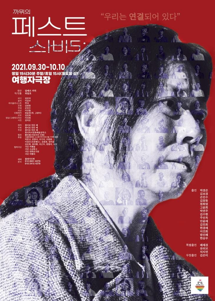 [공연 소식] 뮤지컬 '천사에 관하여:타락천사 편' 11월 개막