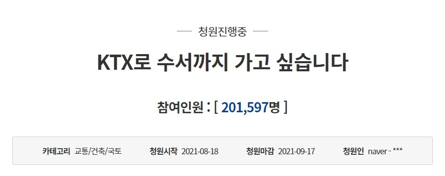 """KTX로 수서까지 가고 싶어요"" 국민청원 20만명 넘어"