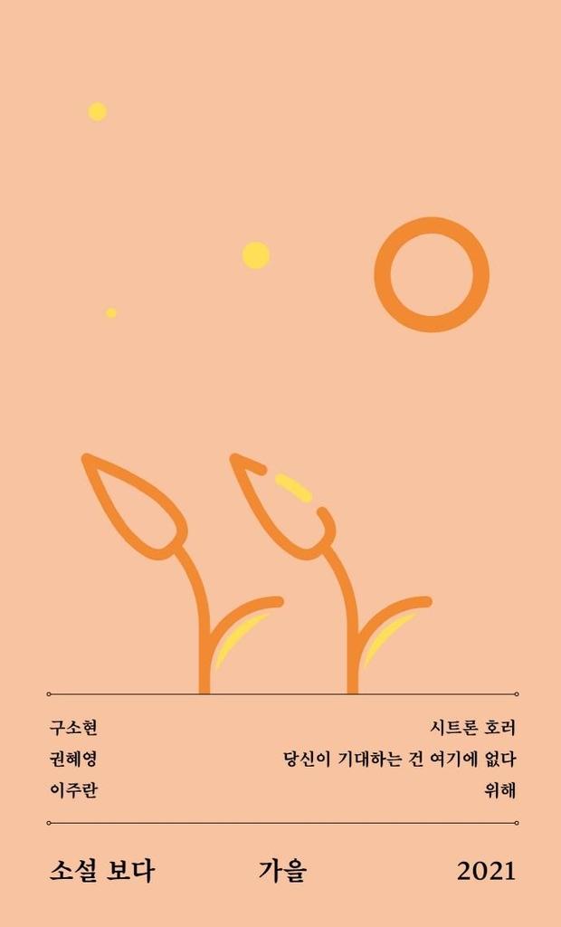 [신간] 소설 보다: 가을 2021