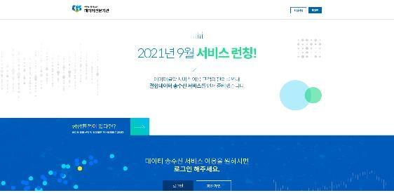 신용정보원, '데이터전문기관 시스템' 고도화 서비스 개시