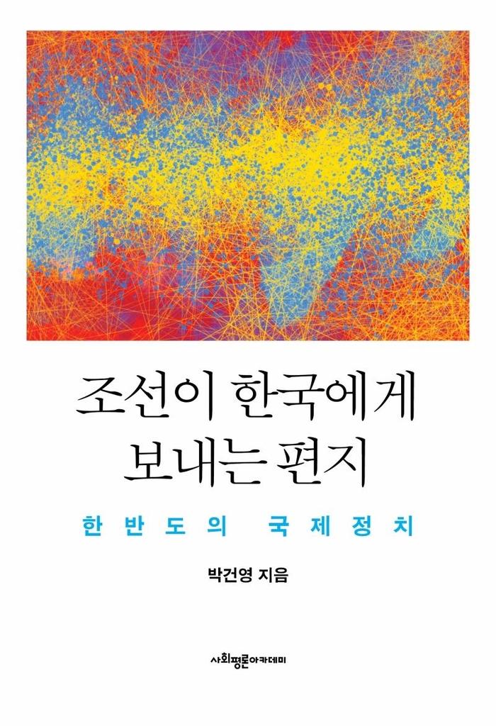 [신간] 중국 애국주의와 고대사 만들기