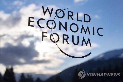 """세계경제포럼 """"내년 다보스포럼, 1월 스위스서 개최"""""""