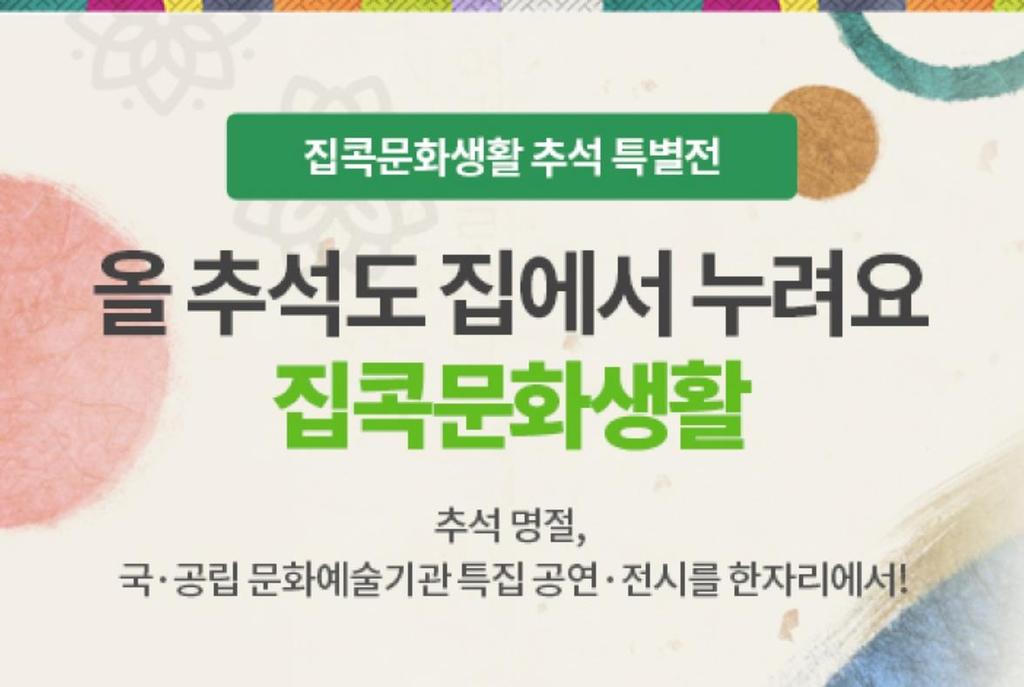 """""""추석 연휴 집에서 즐기는 문화예술 소개합니다"""""""