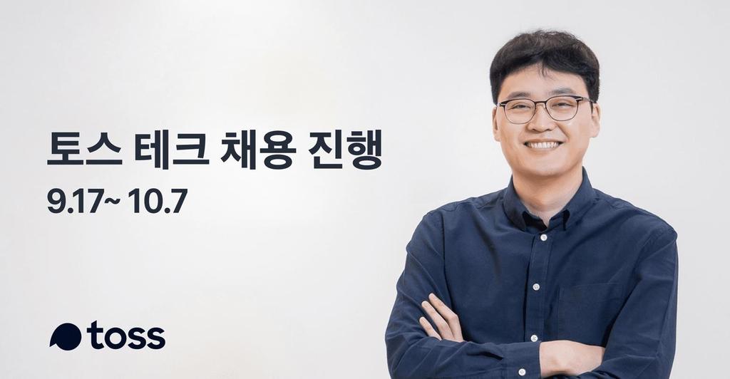 토스, 기술인력 대규모 채용…37개 포지션 100여명