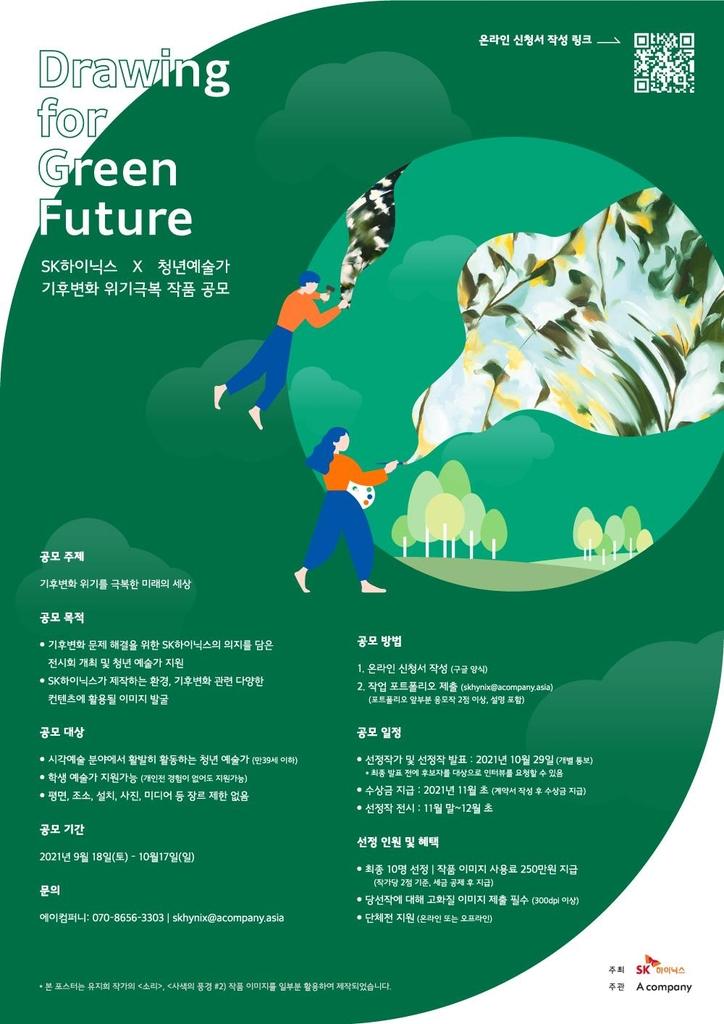SK하이닉스, 11월 '기후변화 전시회' 참가할 청년 예술가 모집