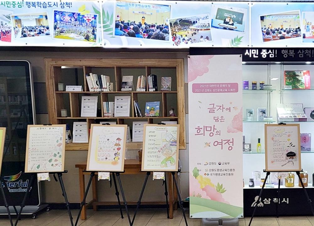 """""""아흔 생애 첫 상"""" 삼척 문해학습자 13명 시화전 수상"""