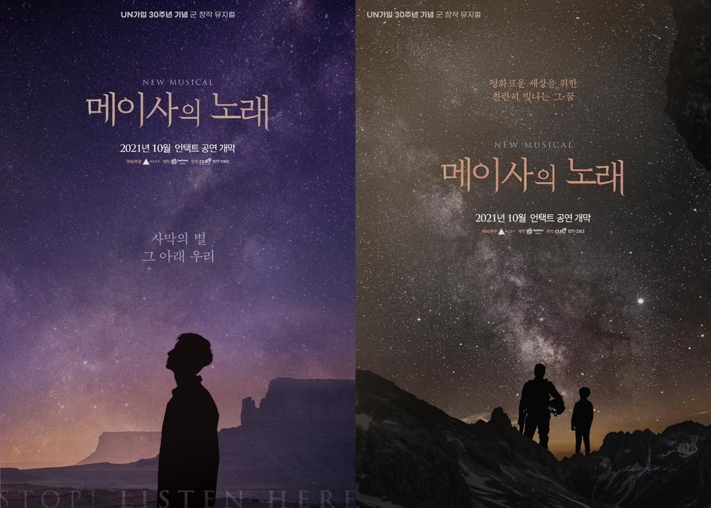 육군 뮤지컬 '메이사의 노래' 언택트 공연으로 10월 초연