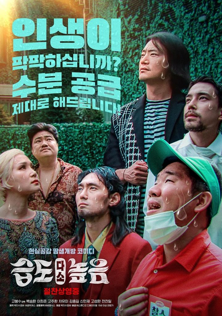 '습도 다소 높음' BFI런던영화제 초청
