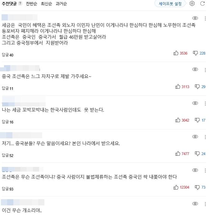 """""""中동포 재난지원금 제외 분노 사실 아냐…혐오 조장 말라"""""""