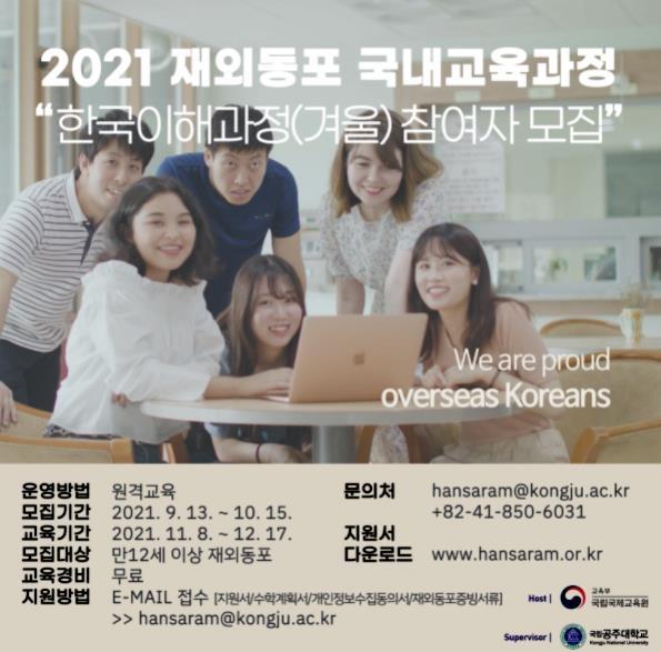 겨울방학 모국 이해과정 참가할 재외동포 모집