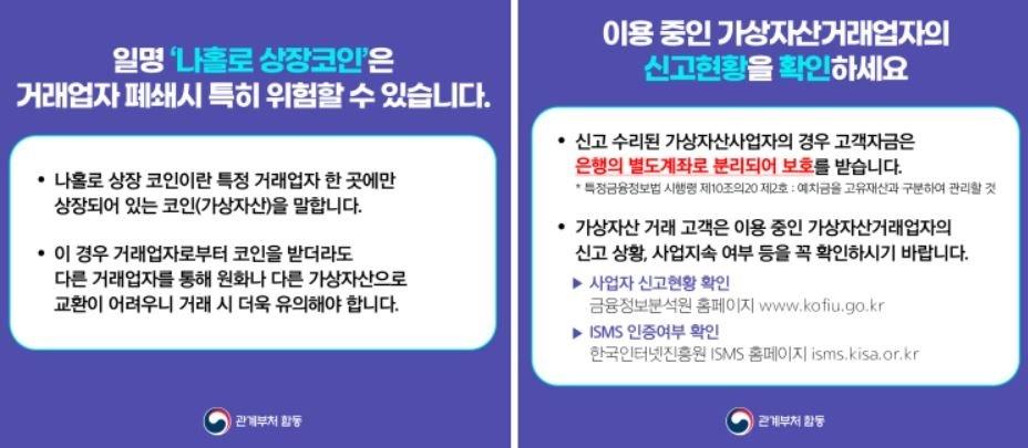 """코인거래소 신고기한 D-7…금융당국 """"폐업 예상시 자산 빼둬야"""""""