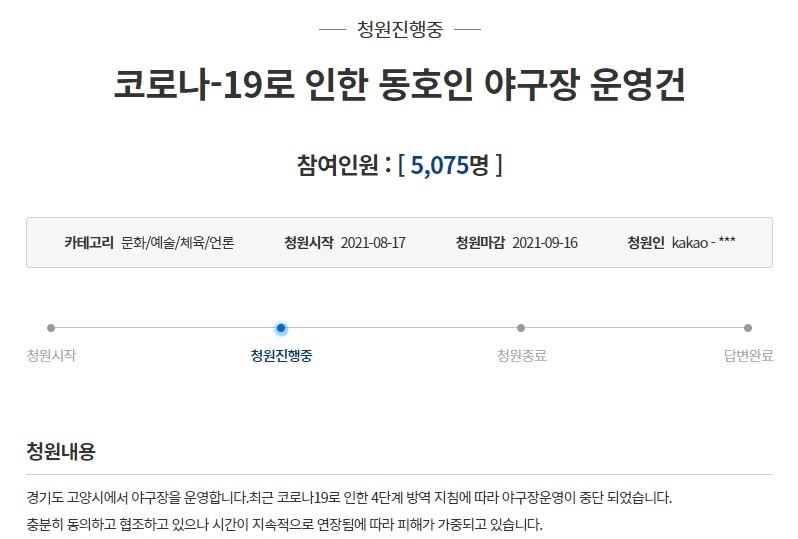 사적 모임 제한에 '리그 중단'…사설 야구장 피해 눈덩이