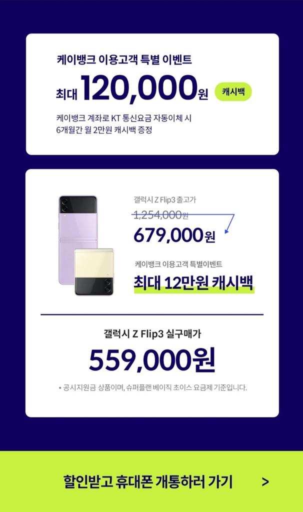 케이뱅크, KT와 시너지…케뱅앱서 휴대폰사면 12만원 캐시백