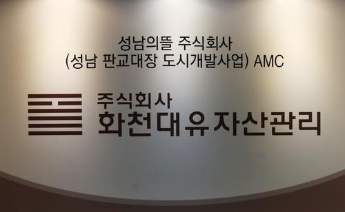 성남도시공사 간부 2명, '화천대유 선정' 내외부 평가 모두 참여
