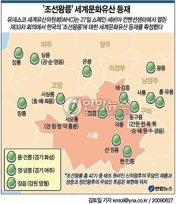 아파트에 무방비 노출된 조선왕릉…사태 주시하는 유네스코