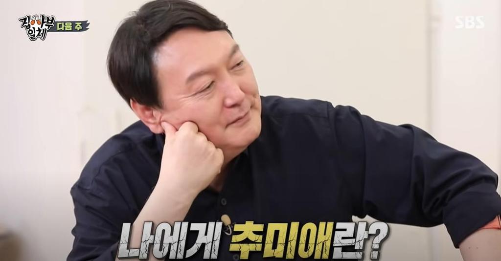 "TV예능 출연한 윤석열 ""지금은 백수…석열이형으로 불러달라"""
