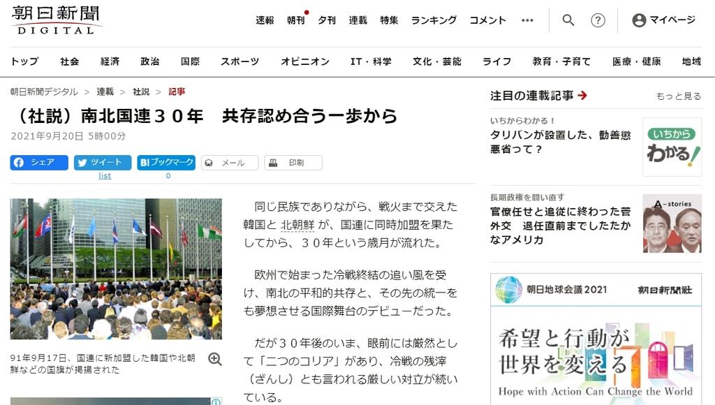"""아사히신문 """"일본, 한반도 평화체제 만들기에 큰 책임 있다"""""""