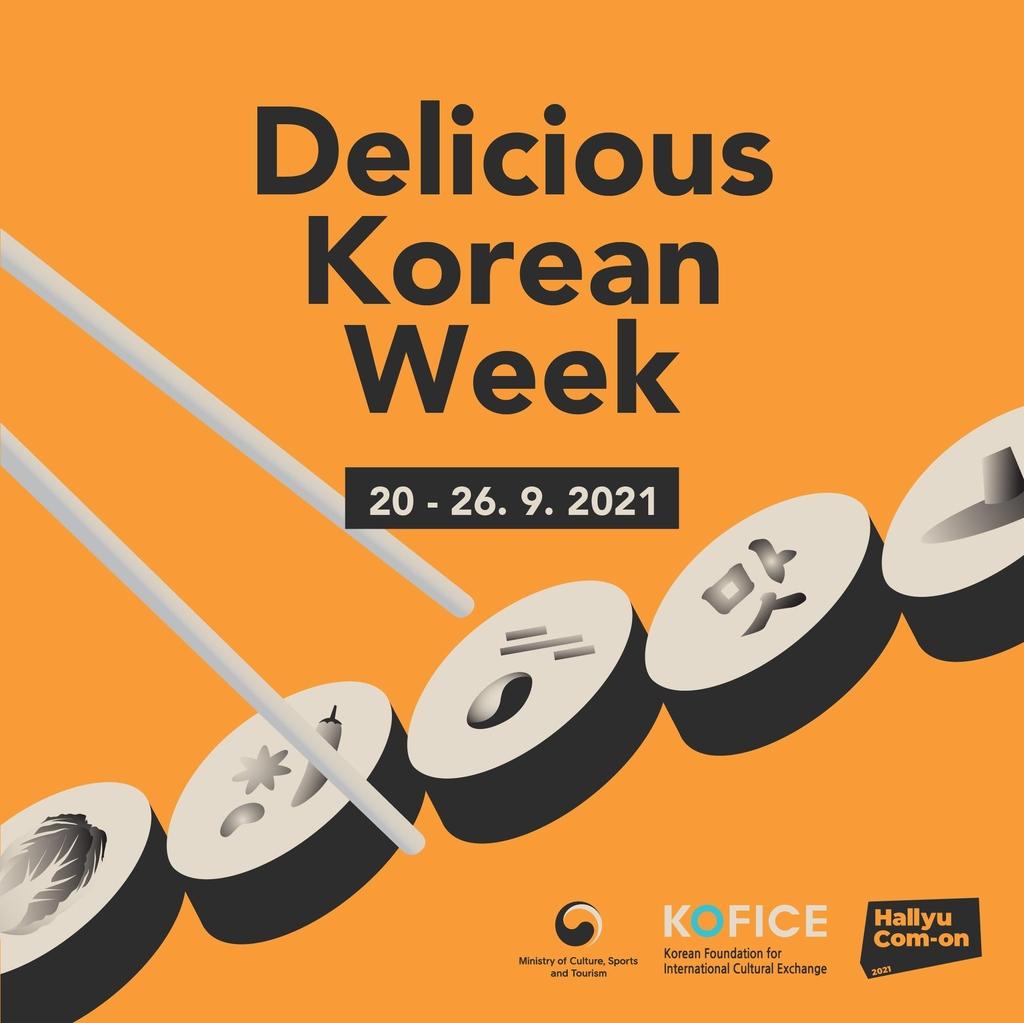 베를린서 '한국의 맛' 선보이는 1주일…정관스님 요리교실