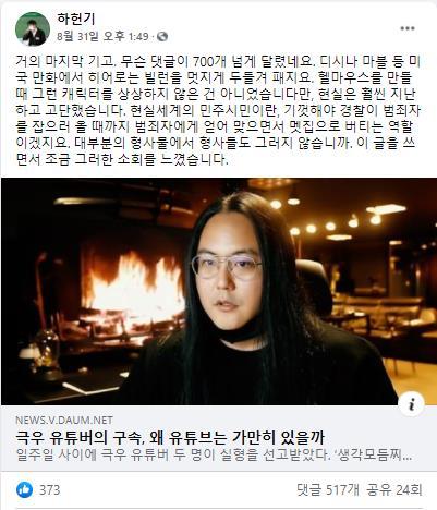 """與청년대변인 '패배자 새X' 막말 논란…野 """"GSGG 이어 또?"""""""