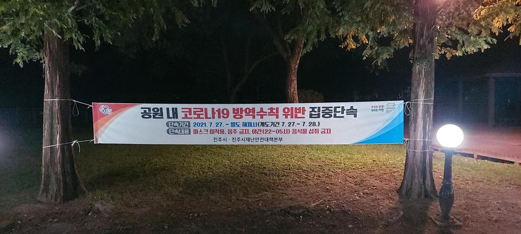 진주시, 야외 음주·취식금지 행위 강변 둔치·공연장으로 확대