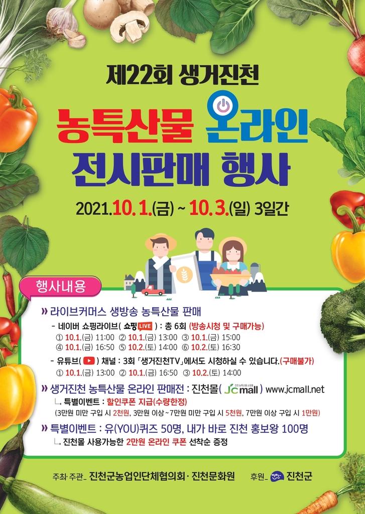 진천군 내달 1∼3일 농특산물 온라인 판매행사
