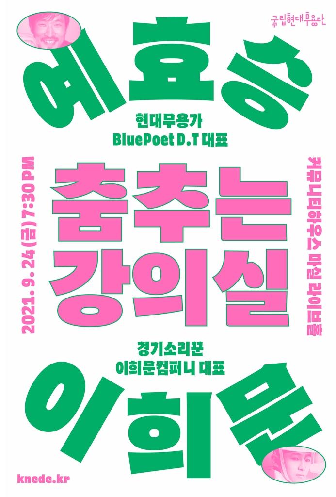 [공연소식] 서울시향-김한, 모차르트 클라리넷 협주곡