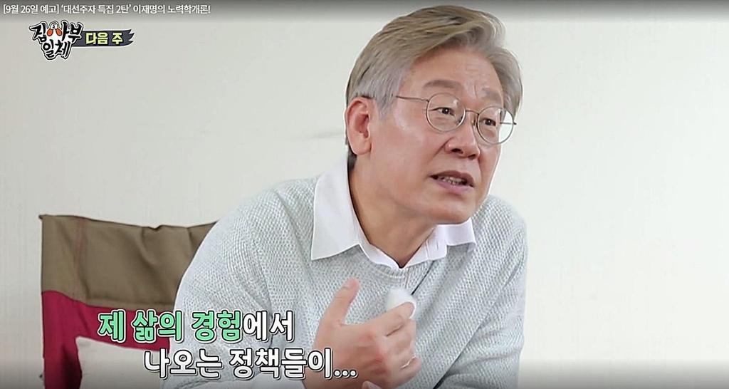 남양주시 '집사부일체 이재명 편' 방송 일부 중단 요청