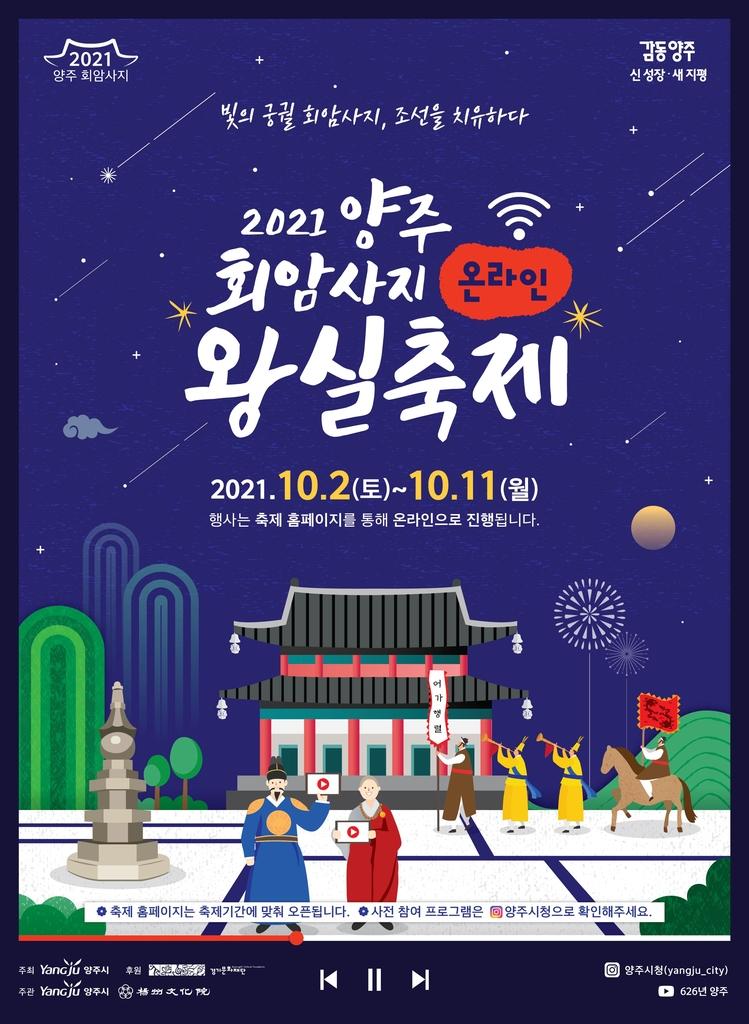 양주시, 내달 '회암사지 왕실축제' 온라인 개최