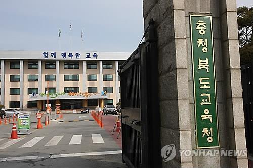충북교총, 도교육청 납품비리 의혹 '교육감 책임론' 가세
