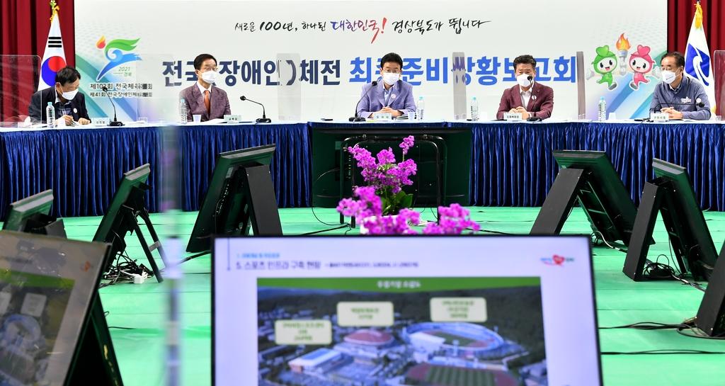 구미 전국체전 내달 3일 성화 채화…준비상황 최종 점검