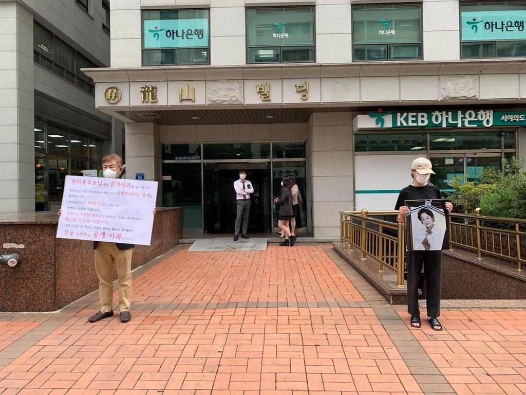 이영돈, 元캠프 앞 1인시위…故김영애 사진 맞불시위도