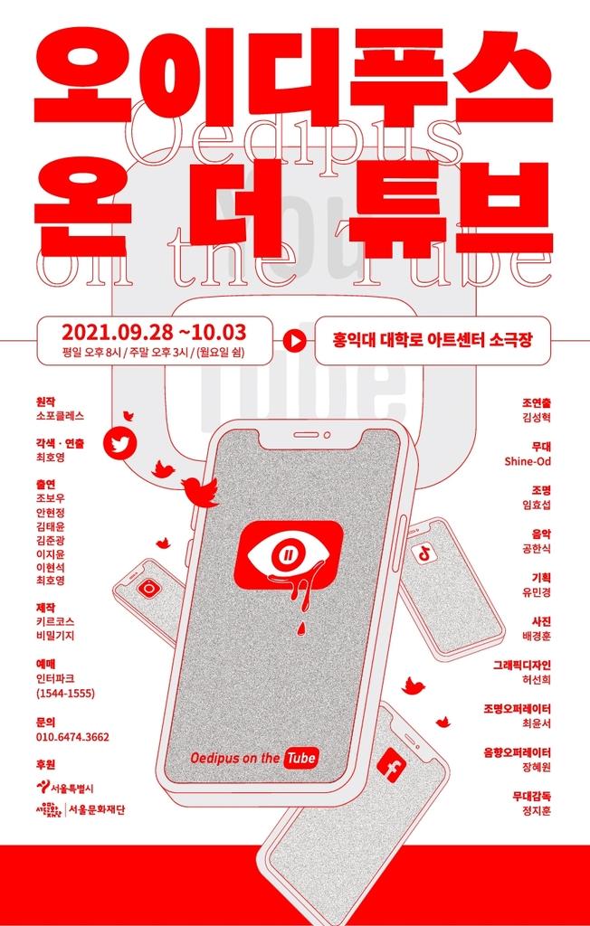 [공연소식] 극발전소301의 SF음악극 '로봇걸' 내달 무대에