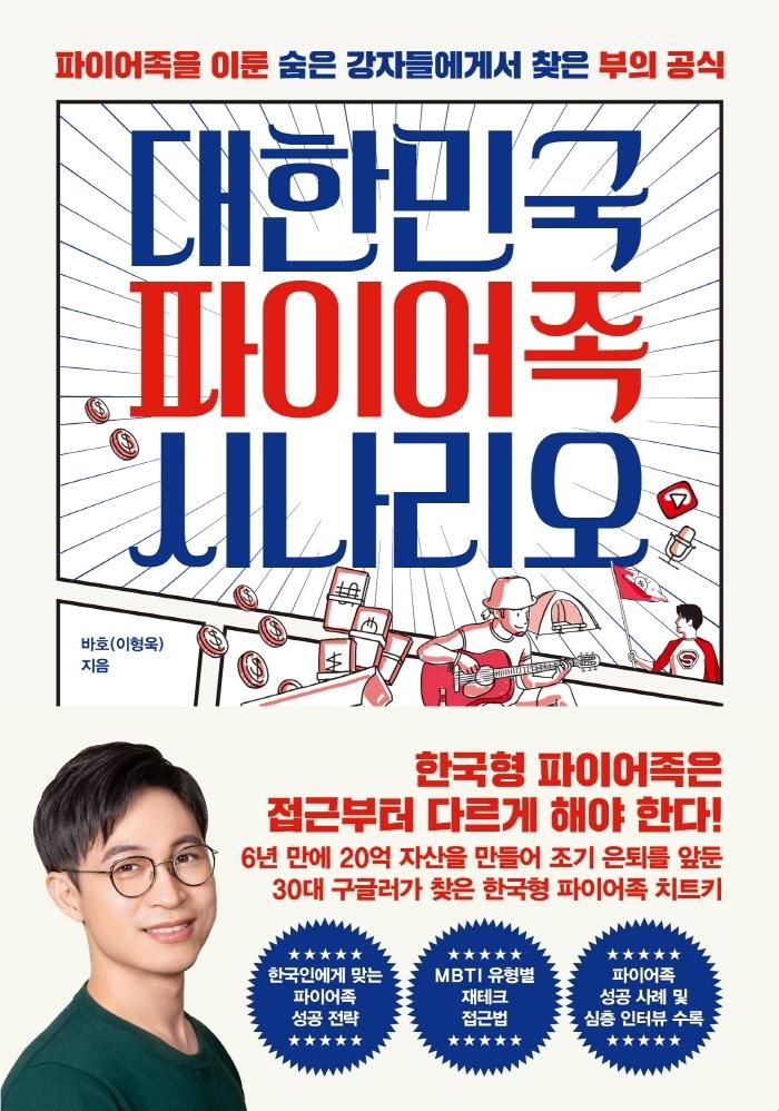 [신간] 대한민국 파이어족 시나리오