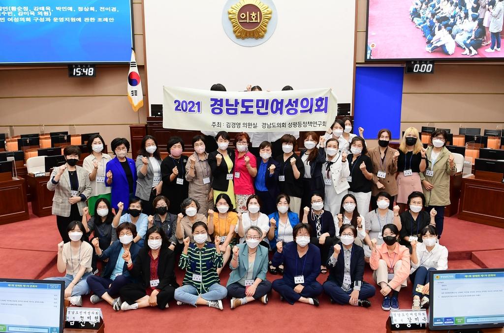 경남서 첫 '도민여성의회' 열려…여성정책 참여 '물꼬'