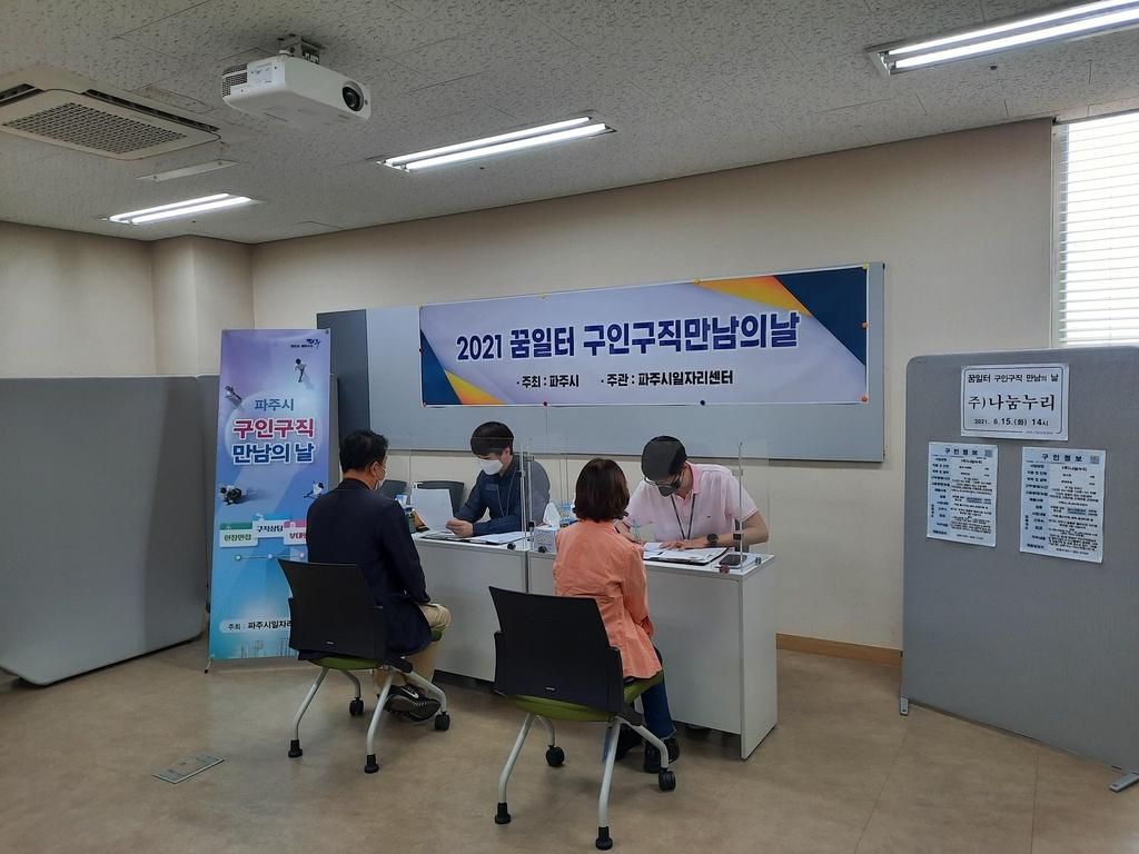 파주시, 내달 5∼7일 '구인·구직 만남의 날'…200여명 채용
