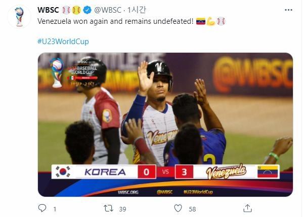 U-23 야구대표팀, 베네수엘라에 패배…슈퍼라운드 진출 좌절
