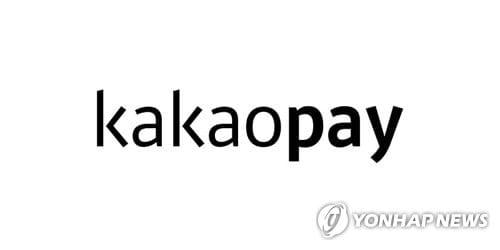 카카오페이, 자동차 보험료 비교 서비스 중단