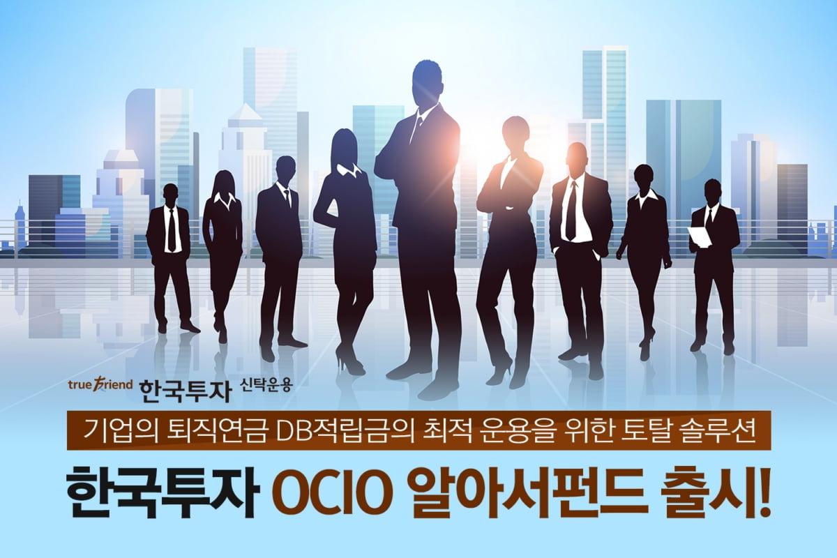"""""""적립금 대신 운용""""…한투운용, `한국투자OCIO알아서펀드` 출시"""