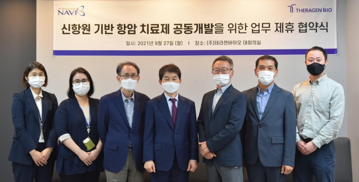 테라젠바이오, 엔에이백신연구소와 항암 치료제 공동개발